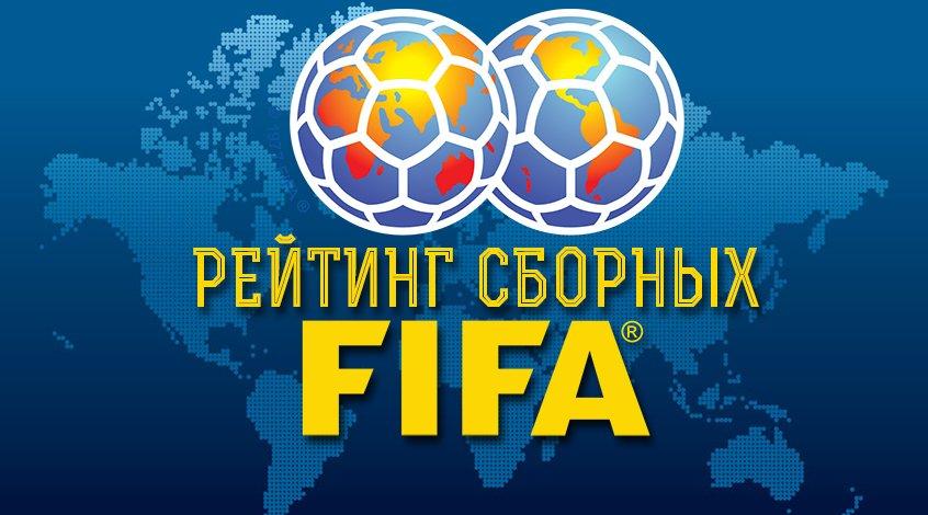 рейтинге FIFA